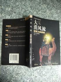 大漠风流:波斯文明探秘   原版内页干净馆藏