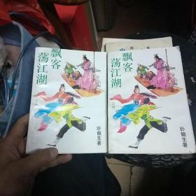 飘客荡江湖 全二册