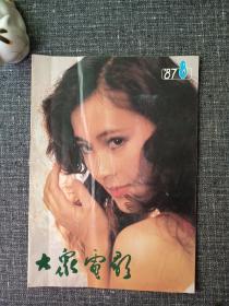 大众电影 1987 8  封面:谭小燕!  封底:布鲁克·希尔兹!一代人的回忆,值得珍藏!