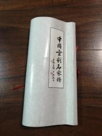中国京剧名家谱卷轴【长六七米】