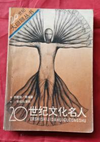 二十世纪文化名人 93年1版1印 包邮挂刷