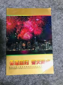 香港回归普天同庆邮票 香港回归祖国(金箔小型张)