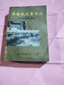 淮海战役亲历记:原国民党将领的回忆