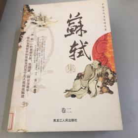 苏轼集【中国古代名家诗文集】(一二 四 三册合售)