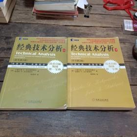 经典技术分析(原书第二版)上下册