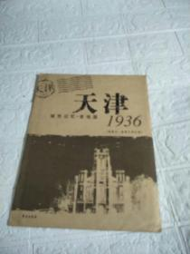 1936天津城市记忆·老地图(原图名:最新天津全图)