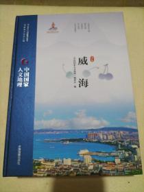 中国国家人文地理:山东 威海