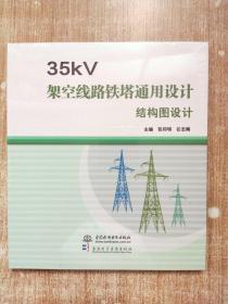 35KV架空线路铁塔通用设计结构图设计【1碟装未拆封】