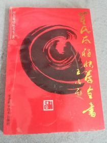 董氏太极快拳全书