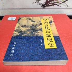中国古代诗歌流变