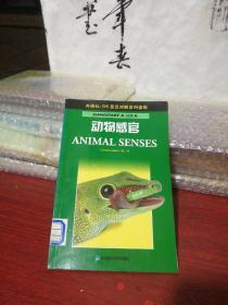 外研社.DK英汉对照百科读物--动物感官(初级
