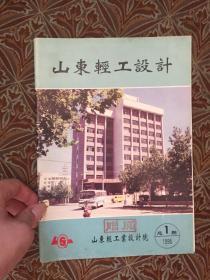 山东轻工设计1995.1