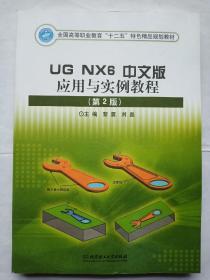 UG NX6中文版应用与实例教程(第2版)