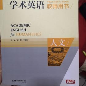 学术英语(人文)教师用书
