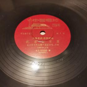 纪念白求恩,黑胶木唱片