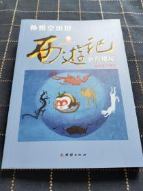 孙悟空出世:西游记金丹揭秘
