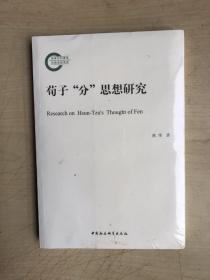 """荀子""""分""""思想研究(全新未启封)"""