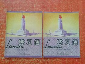 南昌八一纪念碑练习簿 2册合售