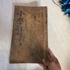 训义小学讲谱 古代朝鲜韩国学者手抄本 罕见 100年以前的  四书五经 儒家著作
