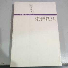 宋诗选注(钱钟书集)