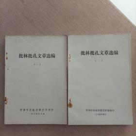 批林批孔文章选编(一二)