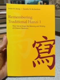 2009年,英文原版,夏威夷大学出版社,传统汉字1,remembering traditional hanzi 1