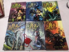 驭兽斋 (1—6册全)
