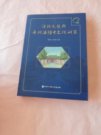海外文献与广州海幢寺文化研究
