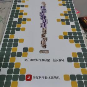 小学综合实践活动教学指导用书(3年级)