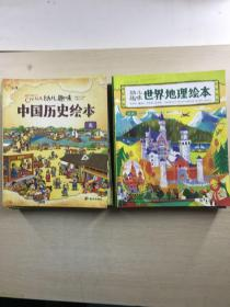 幼儿趣味世界地理绘本(全10册)幼儿趣味中国历史绘本(全10册)共20本合售(正版现货、内页干净)