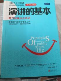 演讲的基本原书第18版 美哲曼等著北京联合9787550271708