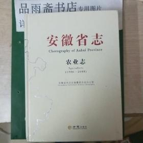 安徽省志(41) 农业志1986--2008(地方史志)...