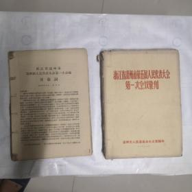 温州市第四,五届人民代表大会第一次会议汇刊(2册)