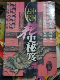 中国古代艳史秘笈