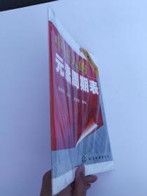 中国人的元素周期表   有塑封