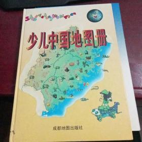 少儿中国地图册 少儿世界地图册H682