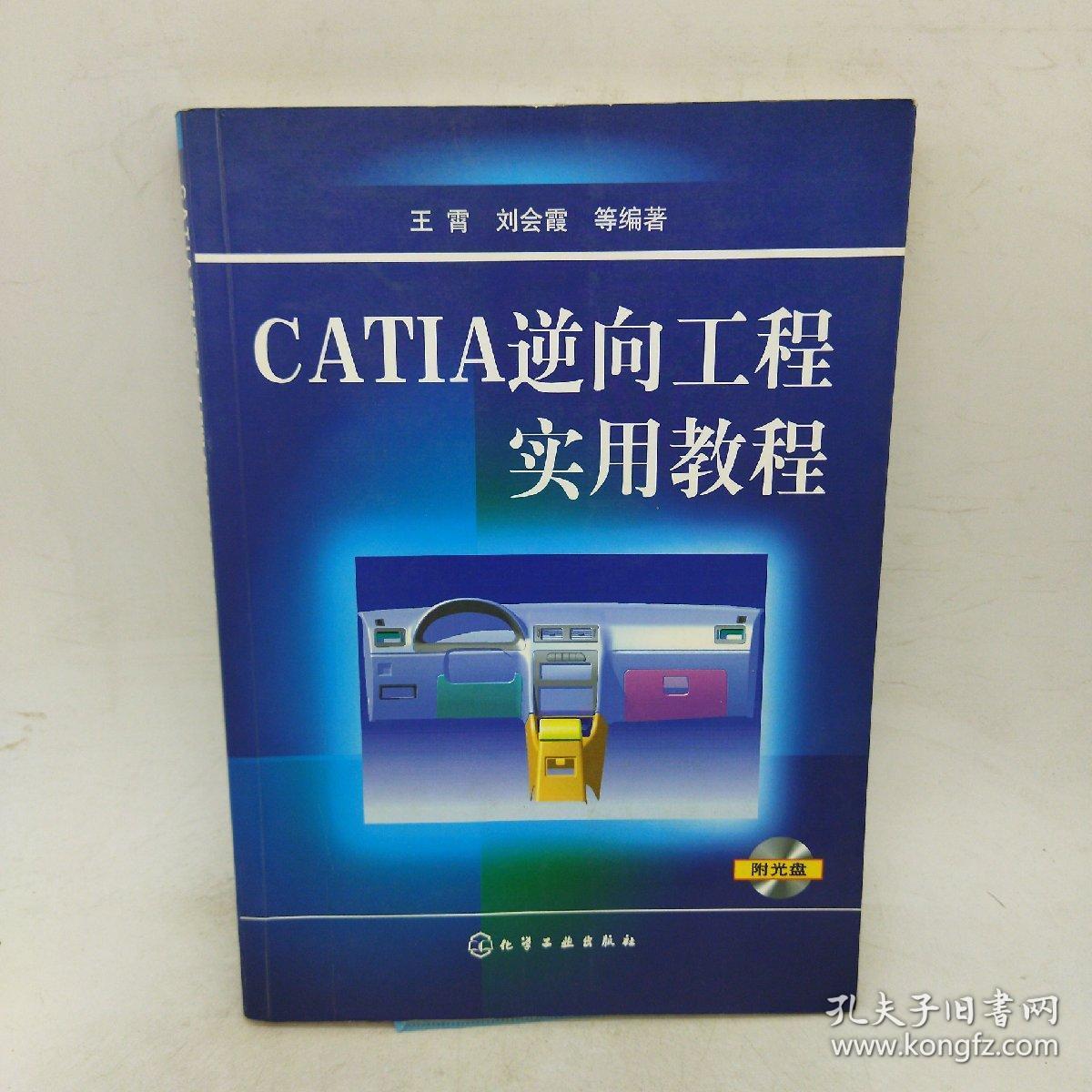 CATIA逆向工程实用教程