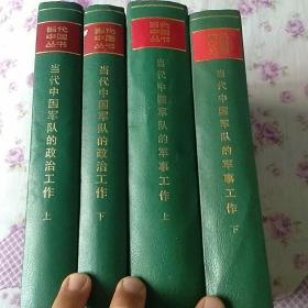 《当代中国军队的军事工作》上下,《当代中国军队的政治工作》上下,四本合售