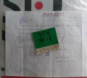 中国银行香港分行支票 (一张 胡雪瑛2001-10-05)