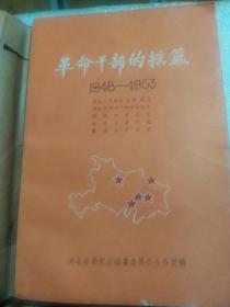 革命干部的摇篮 1948--1953