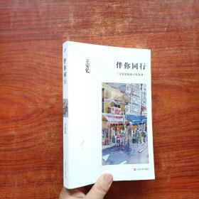 伴你同行:王安忆短篇小说系列