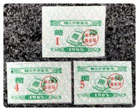 (江苏)镇江市商业局1965糖券3枚