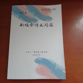 北京十一学校2021届新编古诗文阅读