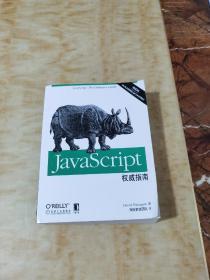 JavaScript权威指南(第6版)