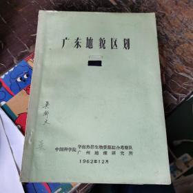 广东地貌区划 (附两张图)