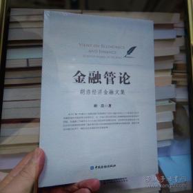 金融管论:胡浩经济金融文集