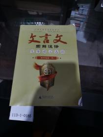 文言文图解注译:R.高中.先秦诸子选读:选修