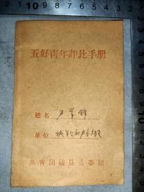 60年代青年团掖县尹翠锋五好青年评比手册。