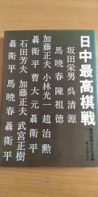 【日本原版围棋书】日中最高棋战(日本《读卖新闻》社 著)