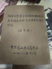 湘鄂川黔革命根据地时期龙山县委的建立和龙山县革命斗争情况